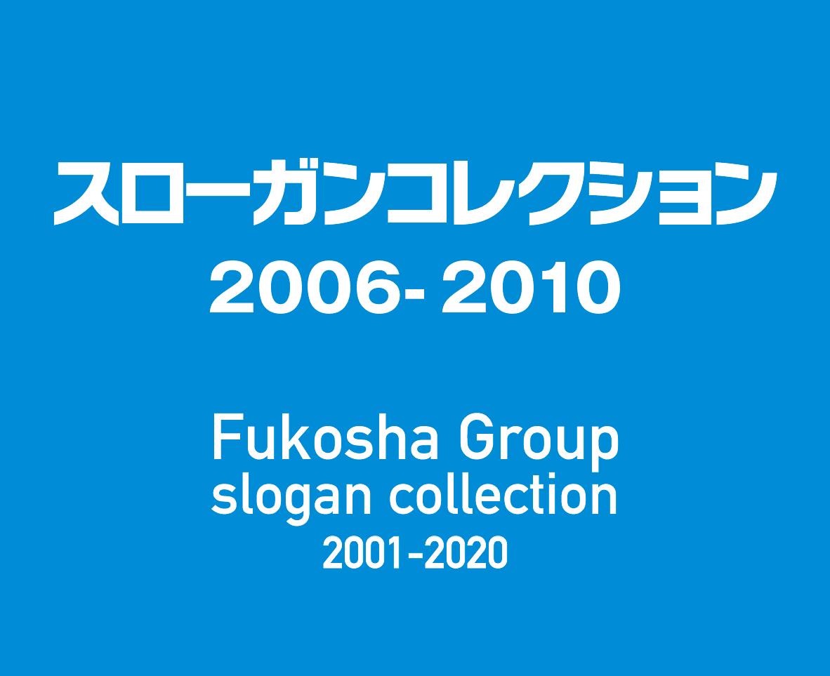 スローガンコレクションサムネイル02