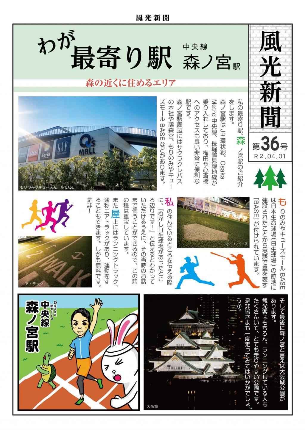 風光新聞4月号