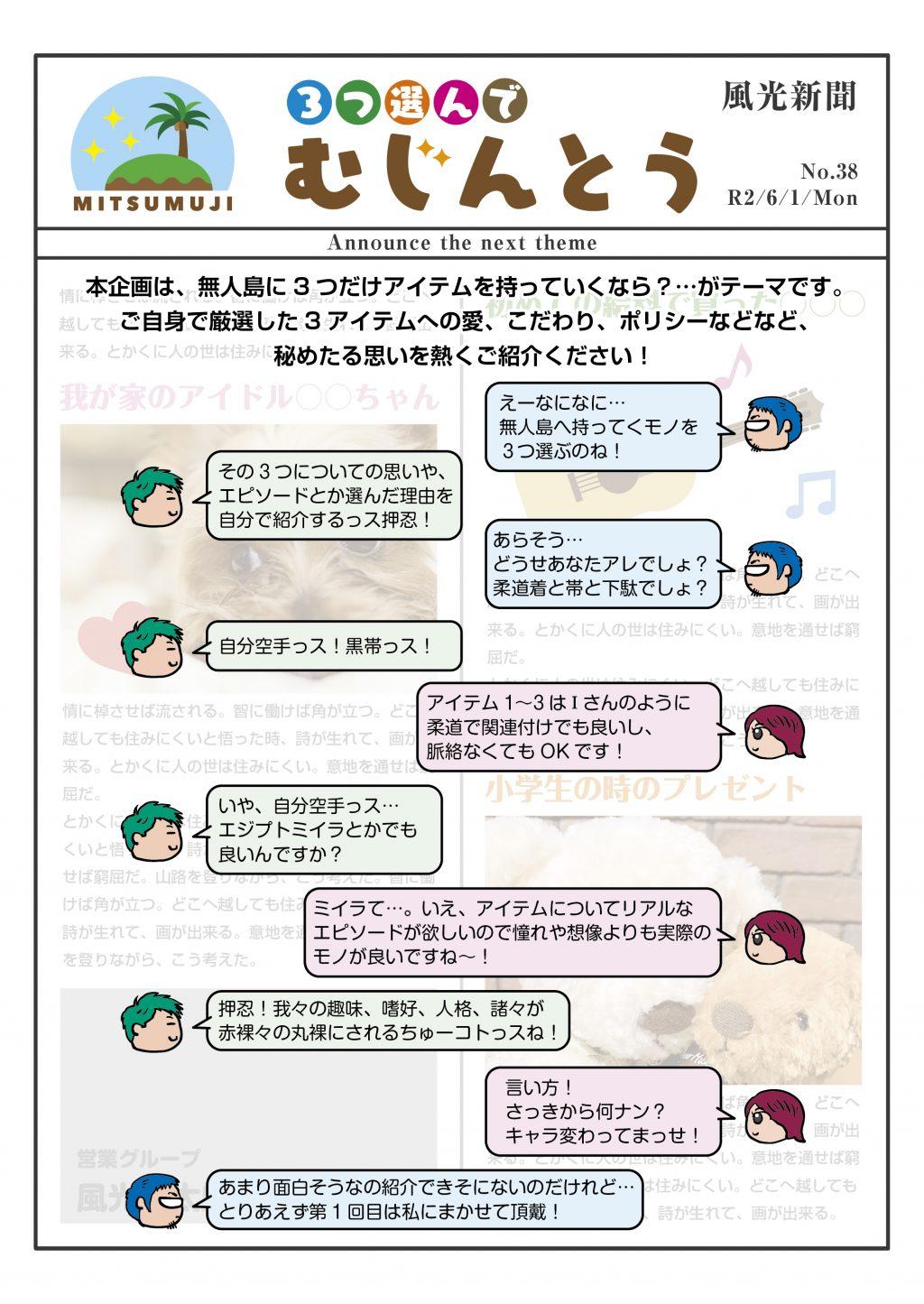 風光新聞6月号