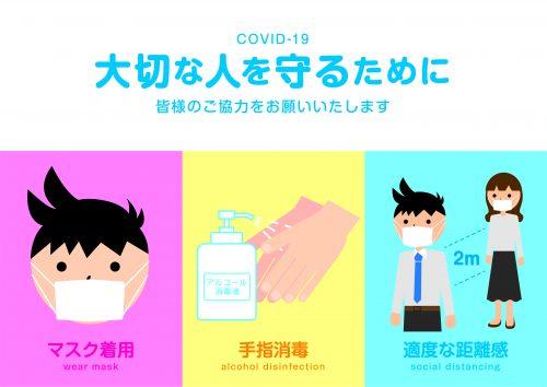 新型コロナウイルス感染予防対策ポスター02