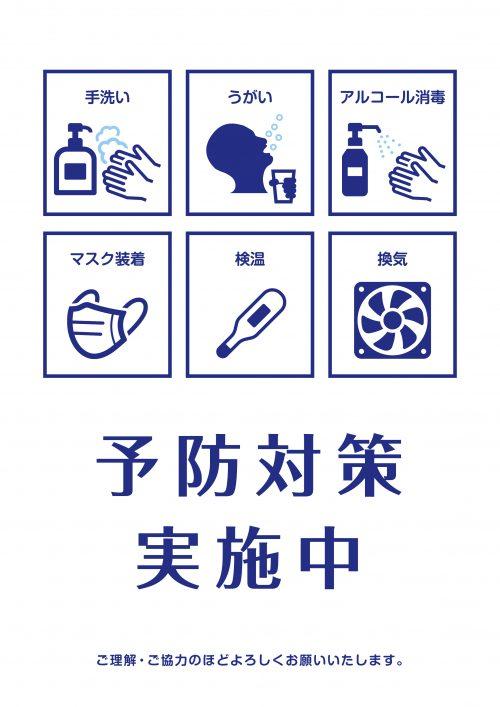 新型コロナウイルス感染予防対策ポスター03