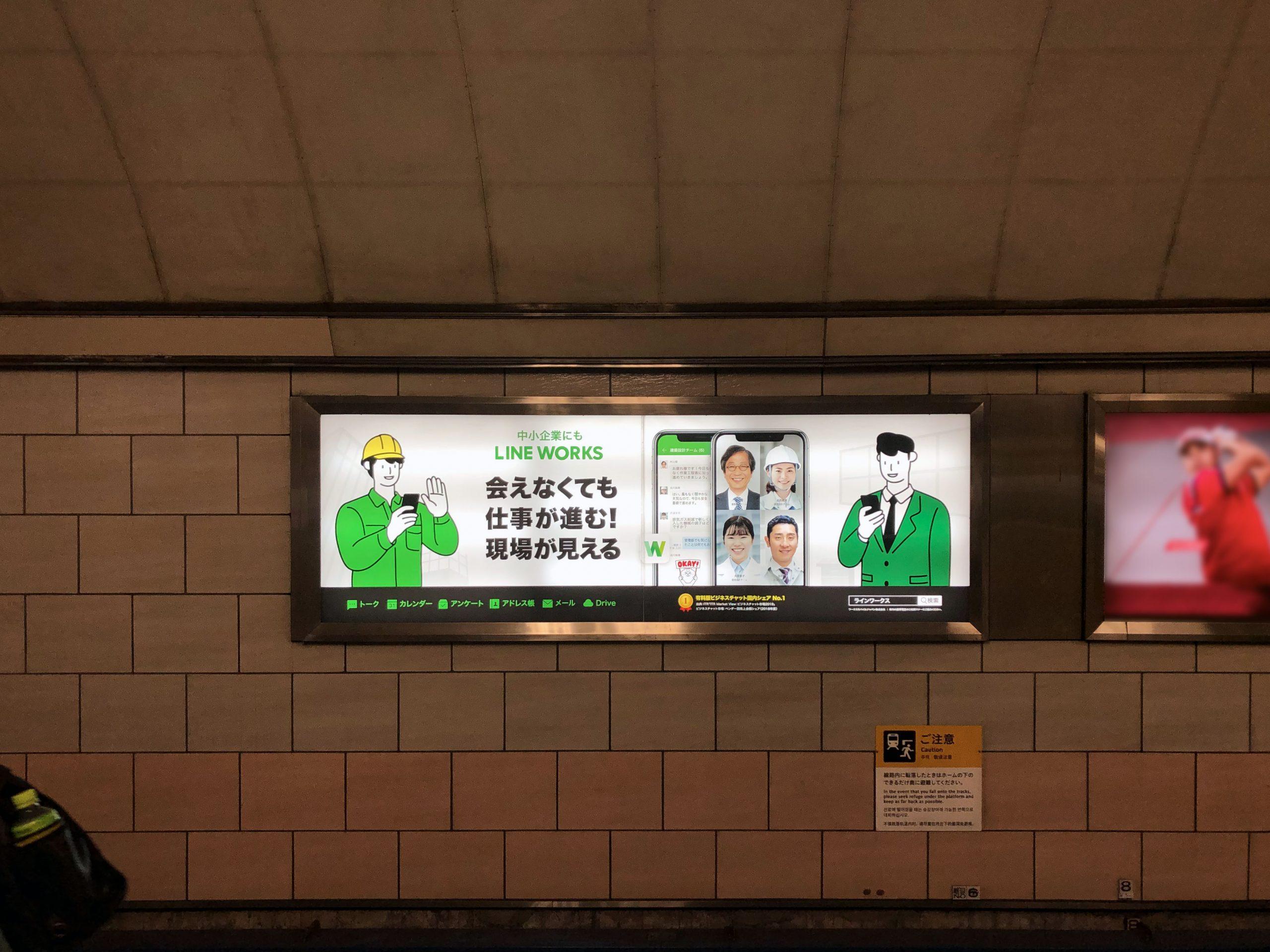 OsakaMetro淀屋橋駅 駅広告 電照
