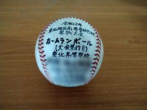 みつむじ10月野球ボール