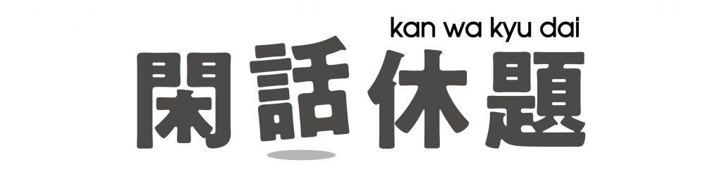 閑話休題ロゴ