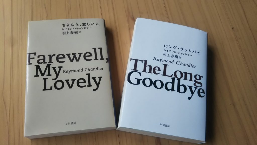 本 ・レイモンド・チャンドラー(TheLong Goodbye ・Farewell My Lovely)