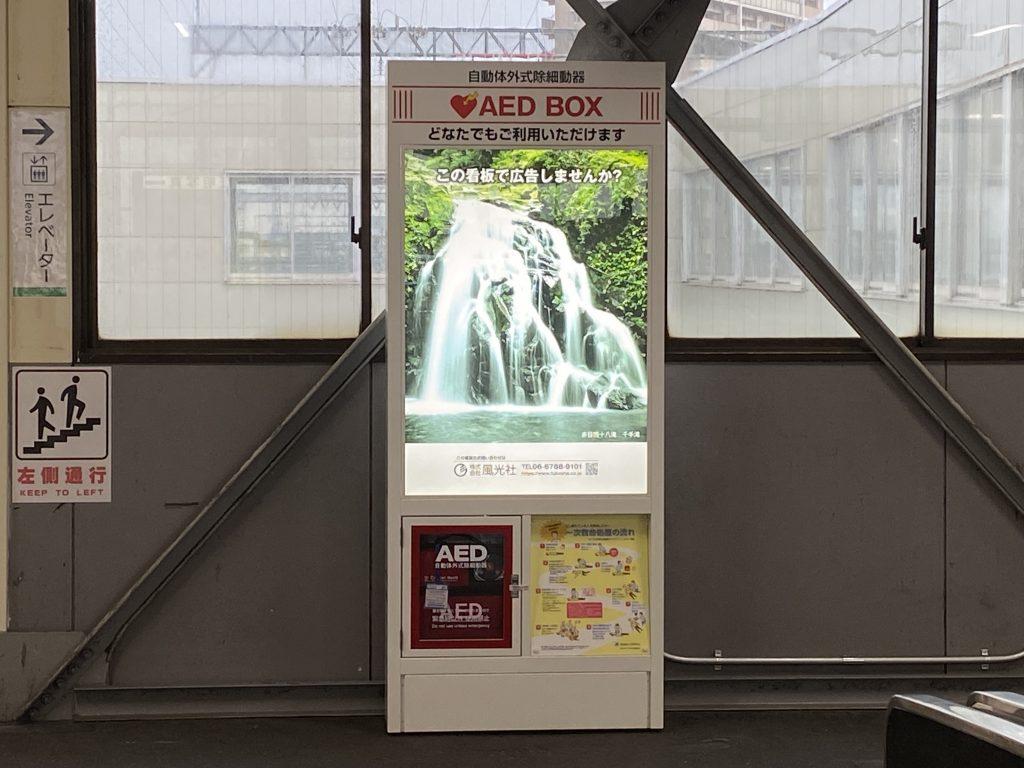近鉄AED1