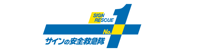 サインの安全救急隊