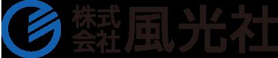 株式会社風光社