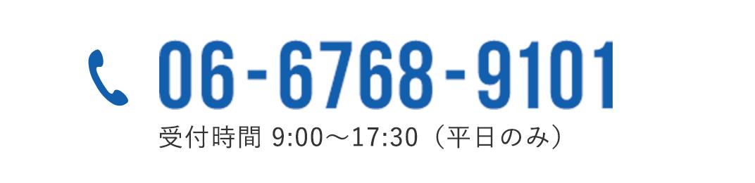 受付時間 9:00~17:30(平日のみ)
